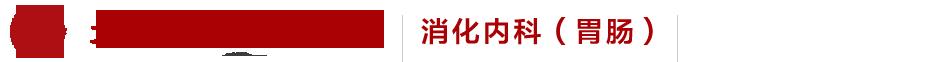 武汉博仕胃肠专科医院网上预约咨询